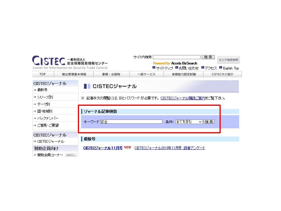 CISTECジャーナル記事検索