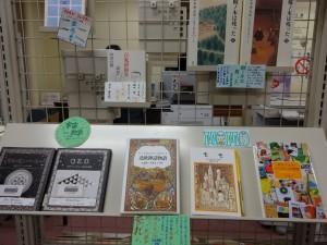 「学生選書コーナー」展示の様子4