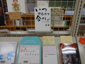 「学生選書コーナー」展示の様子6