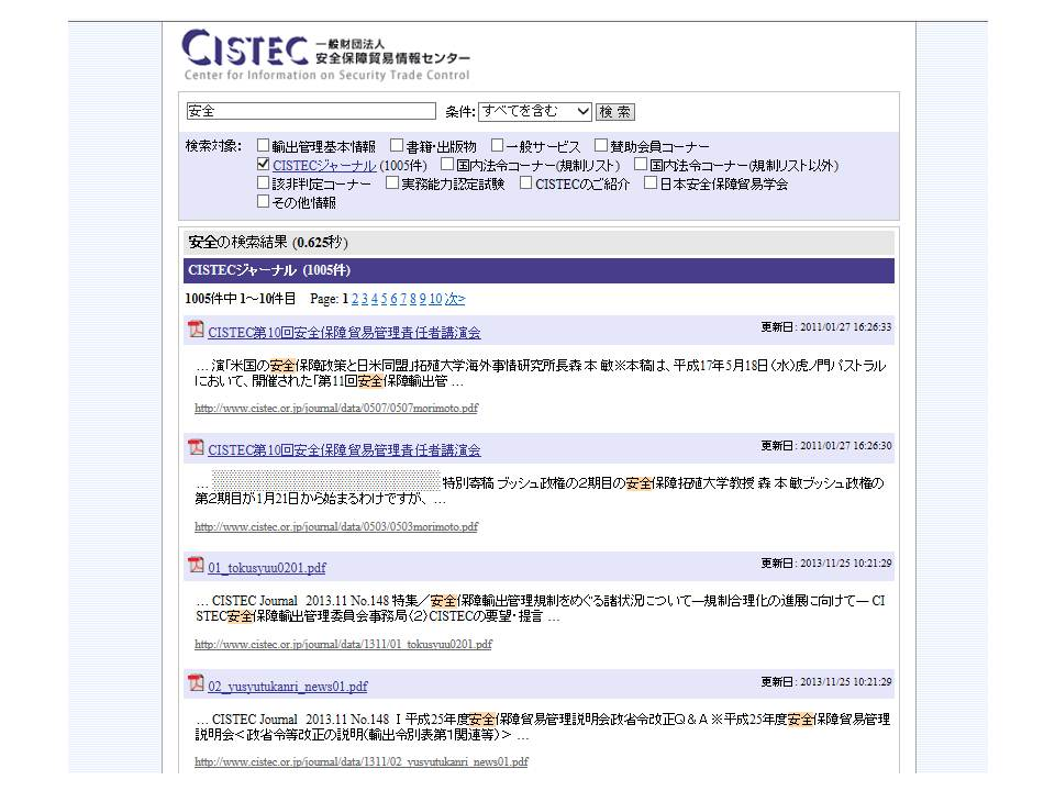 CISTECジャーナル記事検索結果