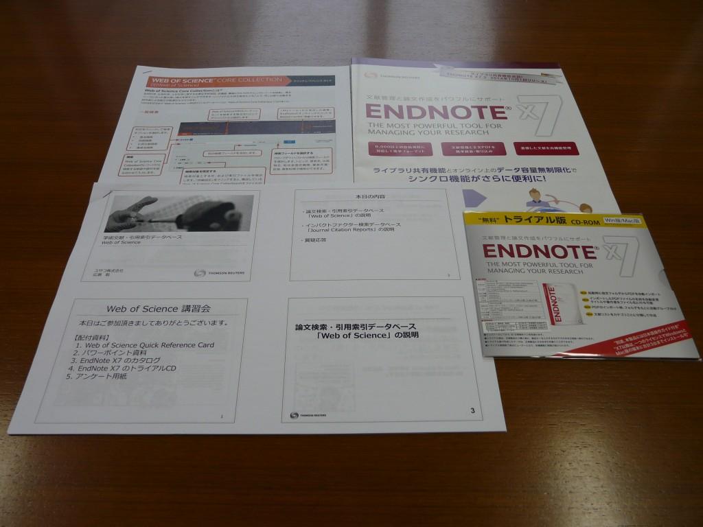 ENDNOTE無料トライアル版SD-ROMもあります