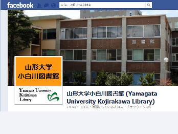 <小白川図書館ニュース> 小白川図書館のFacebookページをご利用ください!