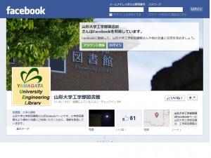 <工学部図書館ニュース> 「facebook」で情報発信しています(2013年7月)