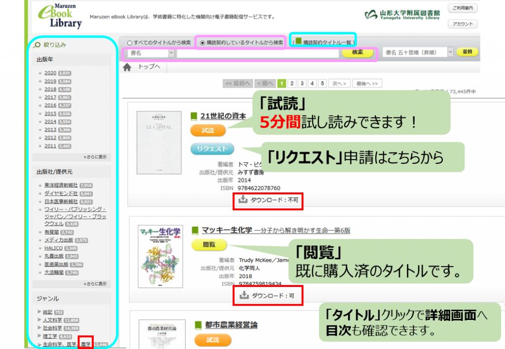 Maruzen eBook Library 検索画面