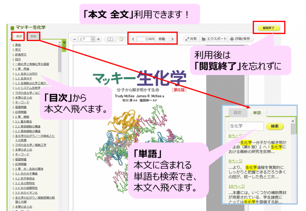 Maruzen eBook Library 詳細画面